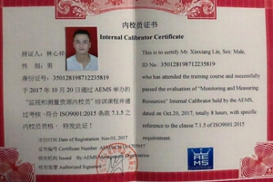 内校资格证书