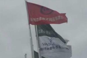 鑫南天旗帜在正中工业园飘扬